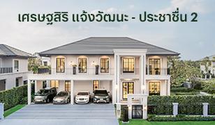 บ้าน ประชาชื่น เศรษฐสิริ แจ้งวัฒนะ - ประชาชื่น 2 (Setthasiri Chaengwattana-Prachachuen 2) แบบบ้าน 1