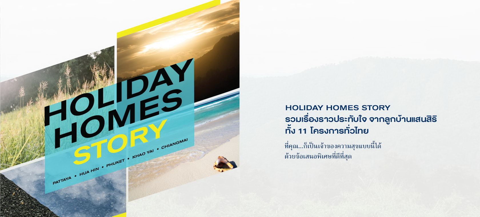 Home Holiday Story